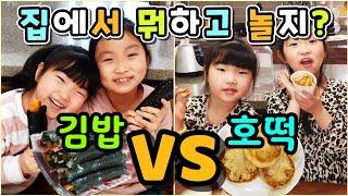 [코로나VLOG]초등학교 휴교, 집콕이야기 / 김밥싸기…