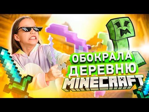 Обокрала Деревню в Minecraft / Вики Шоу Плей
