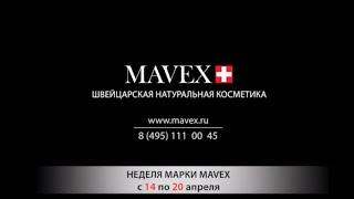 Неделя Mavex в России - с 14 апреля по 20 апреля в Art et Beaute(, 2016-04-01T10:37:37.000Z)