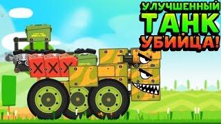 УЛУЧШЕННЫЙ ТАНК УБИЙЦА! - Super Tank Rumble