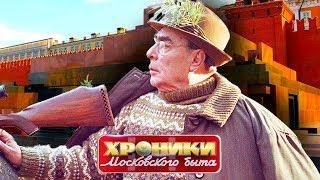 Кремлевская охота. Хроники московского быта   Центральное телевидение