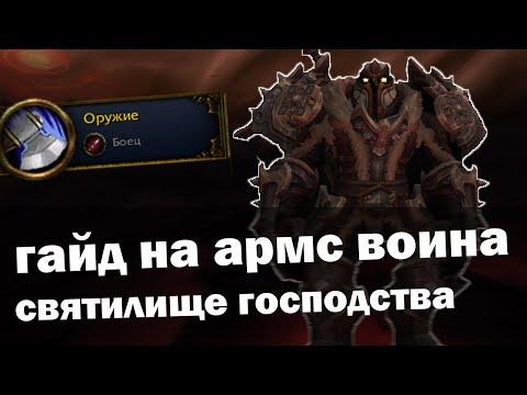 Гайд на Армс Вара 9.1 Святилище Господства   World of Warcraft Shadowlands   WoW
