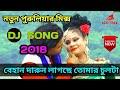 Behan Darun Lagche Tomar Chul Ta Dj Song || New Purulia Dj Song 2018 || Purulia Dj Rimix