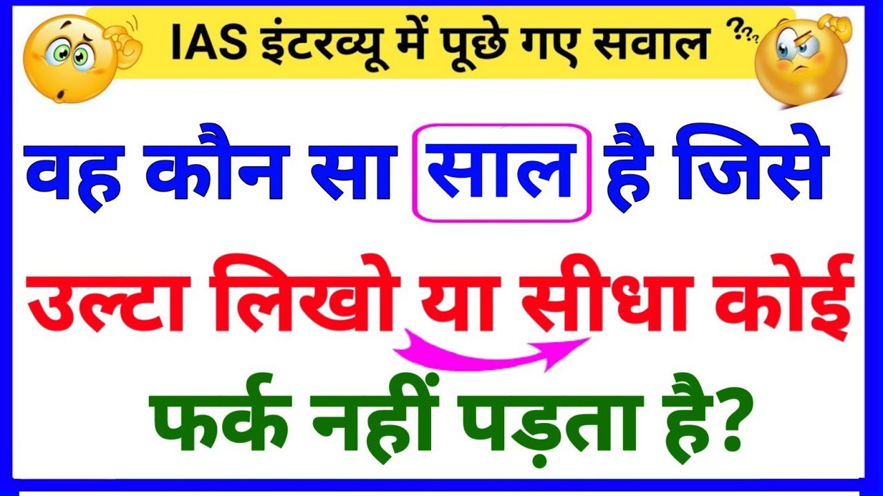 Most Brilliant Answers Of UPSC, IPS, IAS, Interview Questions सवाल आपके और जवाब हमारे | Part_25