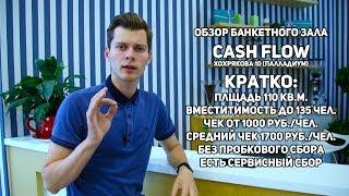 Банкетный зал Обзор#1 - Cash Flow Палладиум Екатеринбург