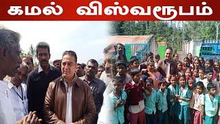 கஜாவால் பாதிக்கப்பட்ட பெருமாள் மலை | பார்வையிட்ட கமல் | Oneindia Tamil