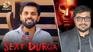 ടൈറ്റിൽ സൂചിപ്പിക്കുന്ന പോലെ ഒരു ചിത്രം അല്ല ഇത്  - Kannan Nair Interview   Sexy Durga