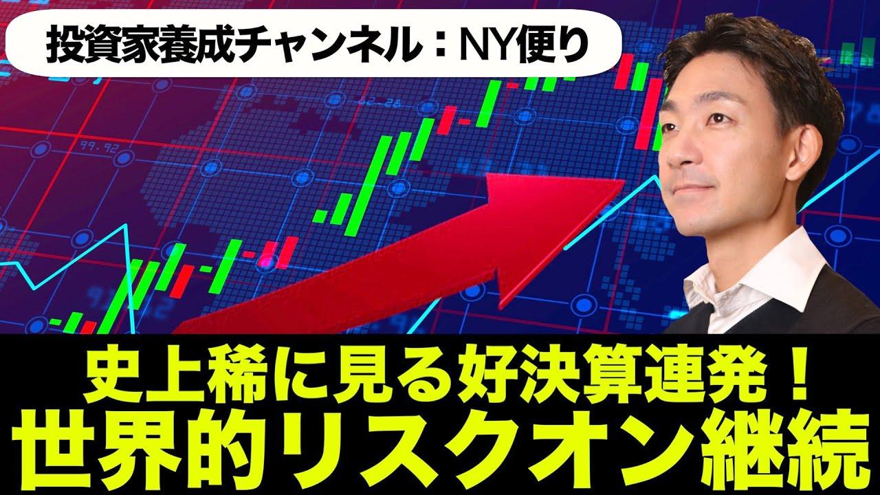 【米国株 8/4】世界的リスクオン継続!好決算連発で更なる高みへ!