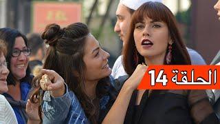 الطائر المبكرالحلقة 14 Erkenci Kuş