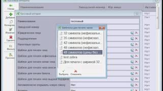 Торговая касса-Курсы администратора-Подключение кассового аппарата.avi