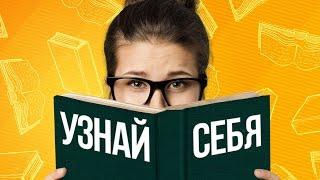 видео Лучшие психологические книги, которые стоит прочесть