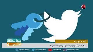 مبادرة جديدة من تويتر والهدف مكافحة الوسائط المزيفة | صباحكم اجمل