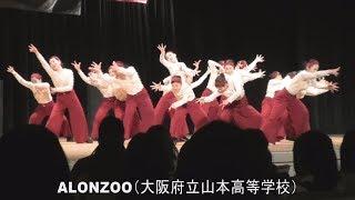 ALONZOO(大阪府立山本高等学校)