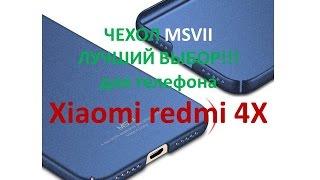 Чехол для телефона Xiaomi Redmi 4X. MSVII - ЛУЧШИЙ ВЫБОР!!!