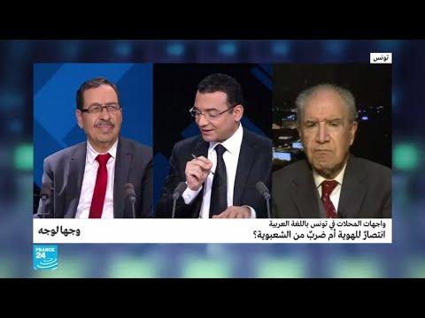 واجهات الـمحلات في تونس باللغة العربية.. انتصار للهوية أم ضرب من الشعبوية؟  - 10:55-2019 / 1 / 18