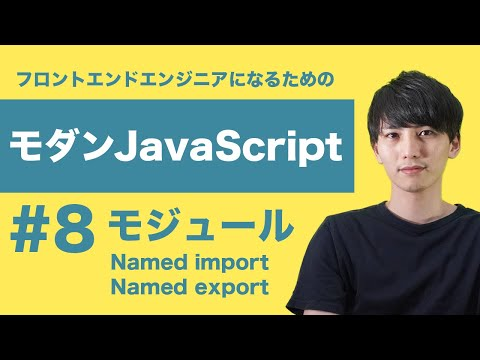 【モダンJavaScript #8】Named import / exportの書き方をマスターしよう!【フロントエンドエンジニア講座】