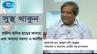 Sustho Thakun | সুস্থ থাকুন | হাড়ের আঘাত জনিত সমস্যা ও সমাধান | Rtv Health Show