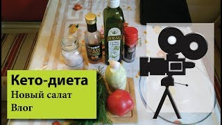 Новый салат из свежих овощей и зелени