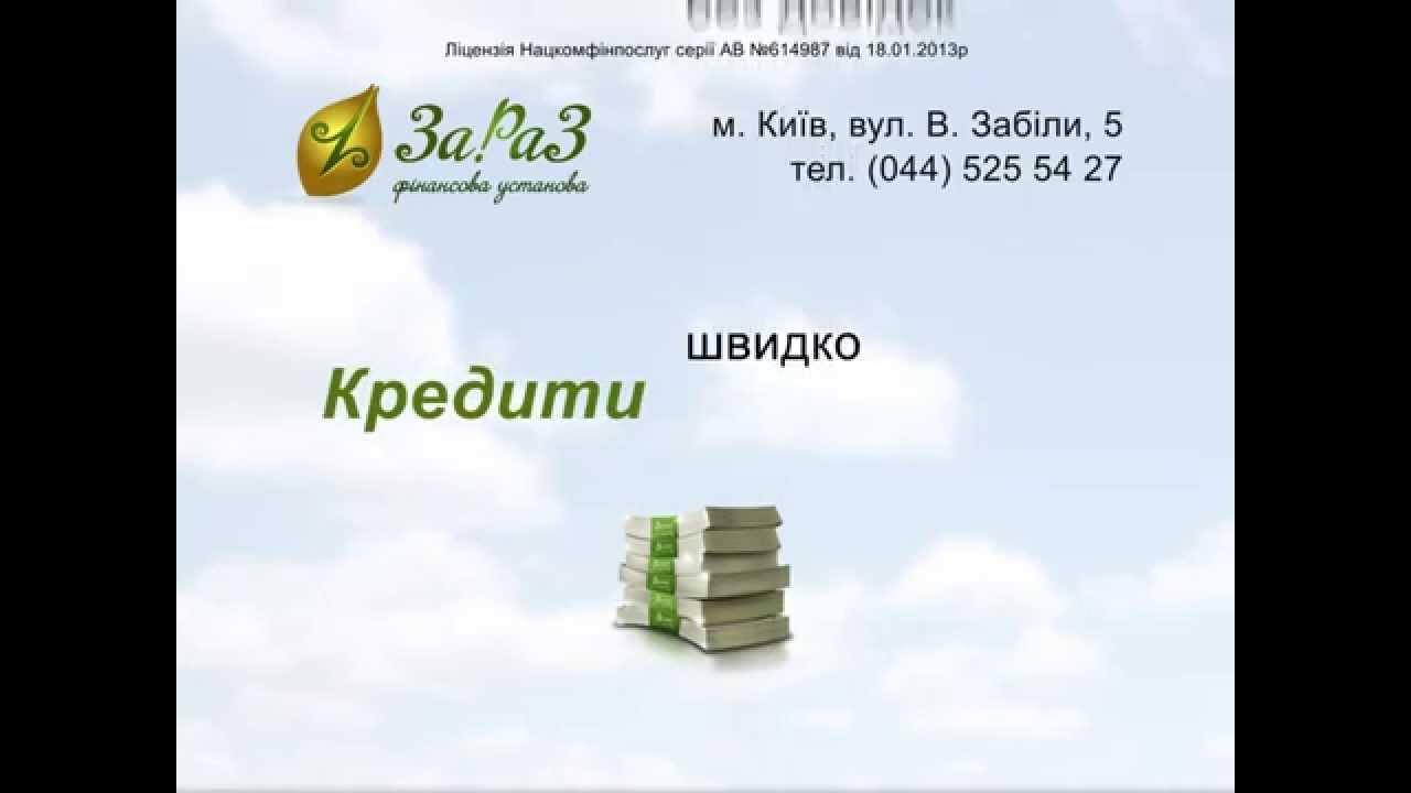 кредит в банке без справки о доходах киев