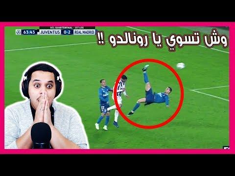مباراة ذهاب التشامبيونز مدريد vs اليوفي 🔥 ( مو معقول هالدووون😱🔞 )