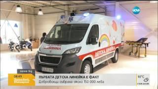 Първата детска линейка в България вече е факт  - Здравей, България (31.05.2017г.)