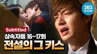 Драма Легенда Наследники Ep.16, 17 «поцелуй потерянного Eun Sang и легенда»