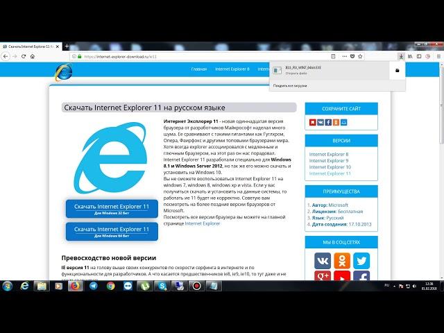 Internet Explorer где скачать и как установить в 2018 году?
