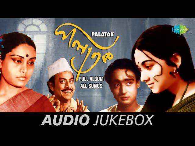 Palatak - All Songs   Jibanpurer Pathik   Mon Je Amar   Aha Krishna Kalo   Aha Re Bidhi Go
