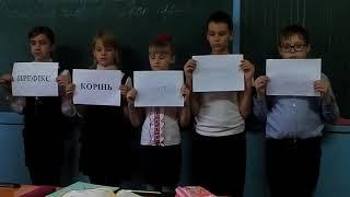 урок  проект з української мови 5 клас Значущі частини слова