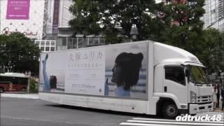 """渋谷を走行する、久保ユリカ 2017年5月10日発売 1st Album """"すべてが大..."""