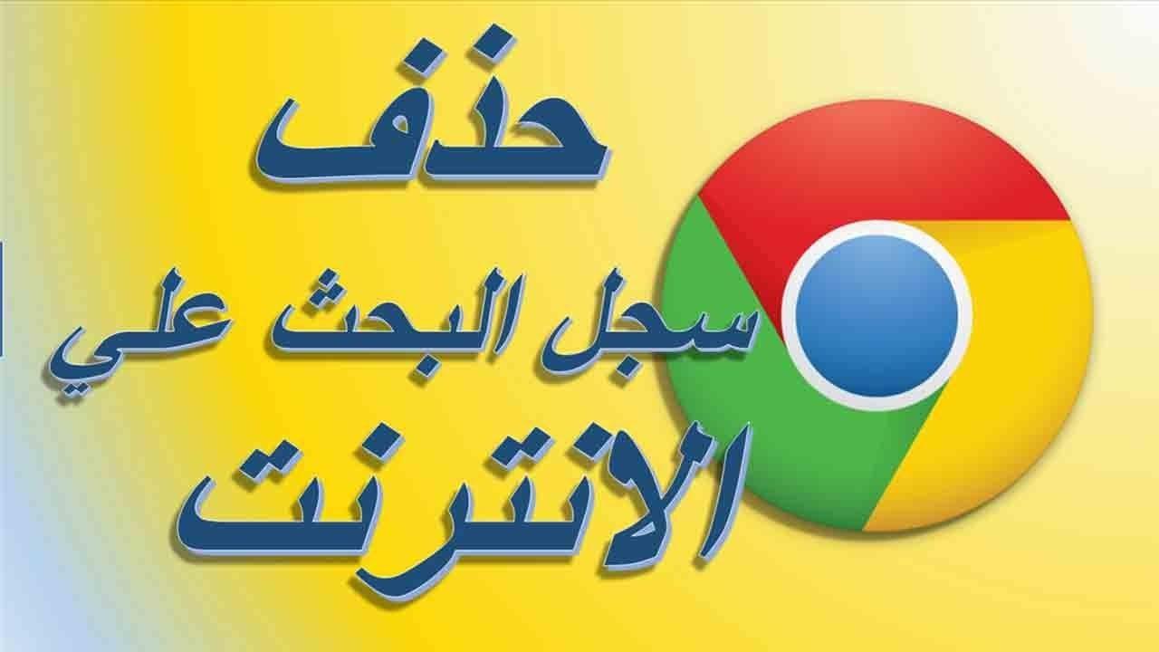 Google Chrome محو سجل التصفح جوجل كروم على الكمبيوتر Youtube