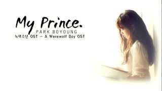 [ENG-THAI SUB] 나의 왕자님(My Prince) - 박보영(Park Boyoung) A Werewolf Boy OST