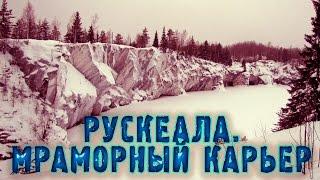 Поездка в горный парк Рускеала. Мраморный карьер.