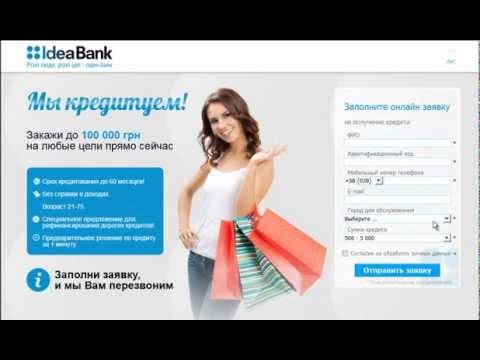 Кредиты наличными Киев – онлайн заявка