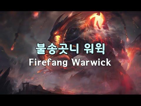 불송곳니 워윅 (Firefang Warwick Skin Spotlight - 2017 Rework)