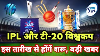 ICC Final Decision On IPL 2020 And T20 World Cup 2020 New Date And Schedule