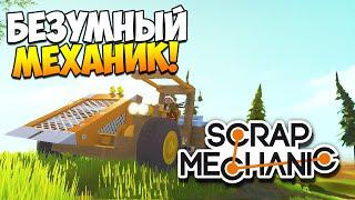 Scrap Mechanic | Безумный механик! (гайд)
