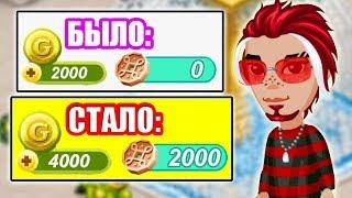 Как ОБМАНУТЬ ИГРУ и ПОЛУЧИТЬ БОЛЬШЕ ПРИЗОВ 😱 РАБОТАЕТ! игра Аватария
