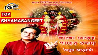 Shyamasangeet  KALO MAYER PAYER TOLAYKali Pujar Gaan  Anup Jalota Bengali Devotional Songs