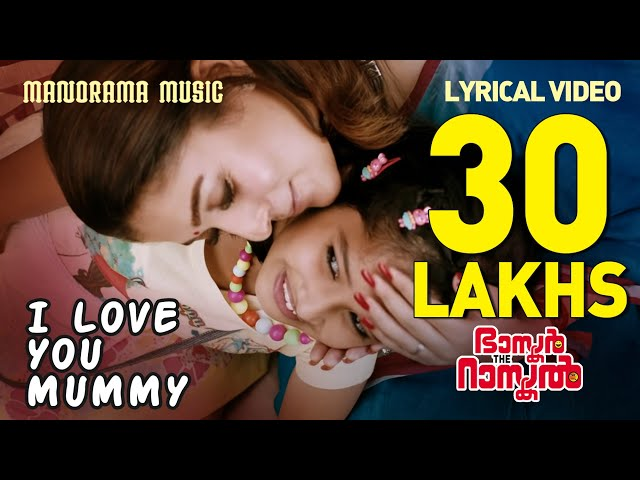 I Love You Mummy Video Lyrical Bhaskar The Rascal Deepak Dev Rafeeque Ahammed Youtube
