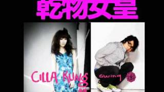 Cilla Kung (樂瞳) ft. 6Wing of FAMA-乾物女皇(건물여황, Queen Of The Dried Fish Female )