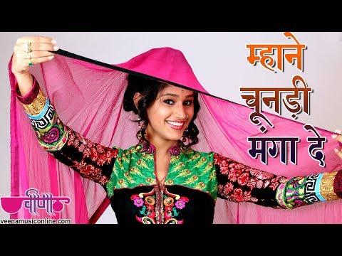 Mhane Chunadi Manga De - Rajasthani Traditional Song