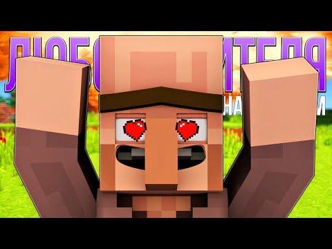 ПЕСНЯ ЖИТЕЛЯ - Майнкрафт Клип ( На Русском) | Villager Minecraft Parody Song Animation RUS