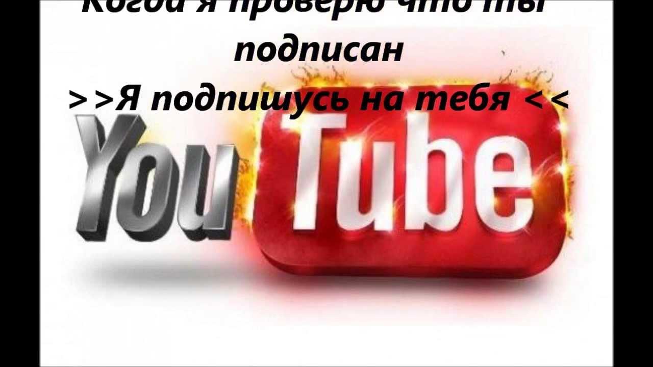 Взаимная раскрутка youtube