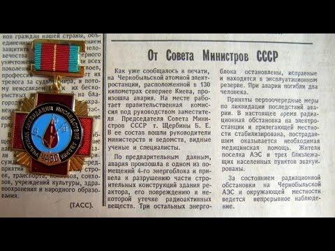 Артикул: 5-мчс. Медаль в память о чернобыльской трагедии 26 апреля 1986 г. Знак в память о ликвидации последствий катастрофы на чаэс.