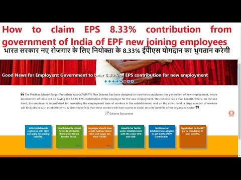 employees-provident-fund(epf),-new-website/pmrpy-process