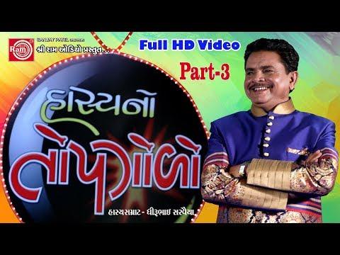 New Gujarati Jokes 2017 || Hasyano TopGolo ||Part-3 ||Dhirubhai Sarvaiya ||Full HD Video