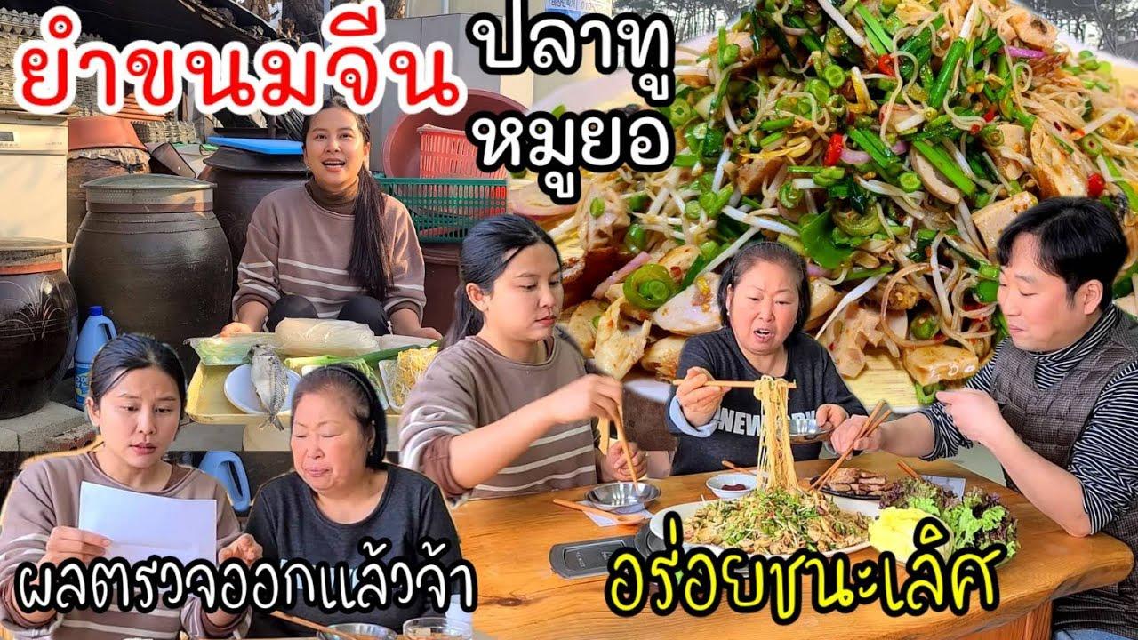 EP.480 ยำขนมจีนปลาทูหมูยอ ใส่เครื่องจัดหนักจัดเต็ม กินกันอย่างอร่อย ผลตรวจออกเเล้วจ้า รอตั้งนาน