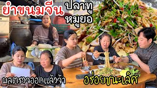 EP.480 Spicy Rice Flour Noodle Salad. Full of good nutrients.  Super delicious Thai food recipe.