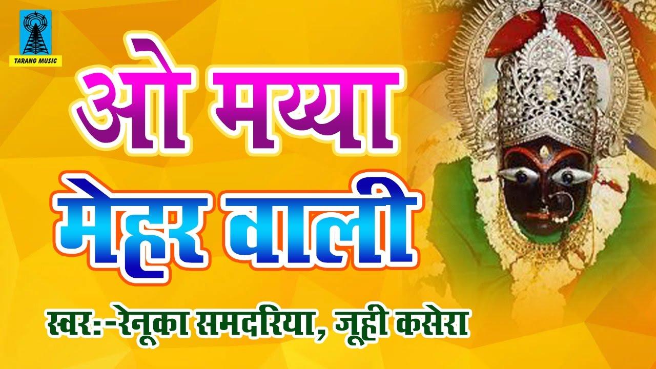 Oo Maiya Maihar Wali - Superhit Maihar Wali Sharda Mata Bhajan - Renuka  Samdariya #Bundelkhandi Hits